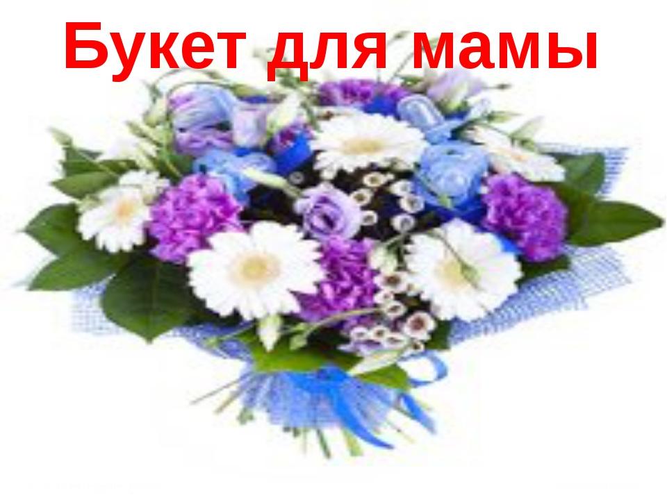 Цветы с рождением сына открытки, лет женщине