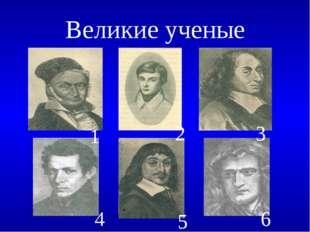 Великие ученые 1 2 3 4 5 6