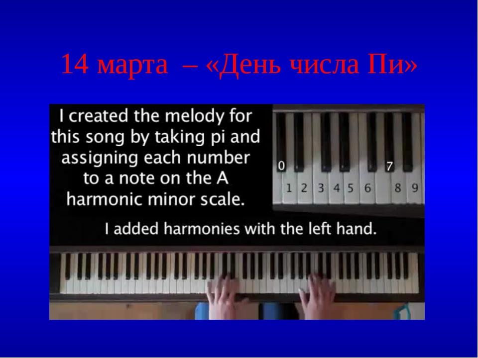 14 марта – «День числа Пи»