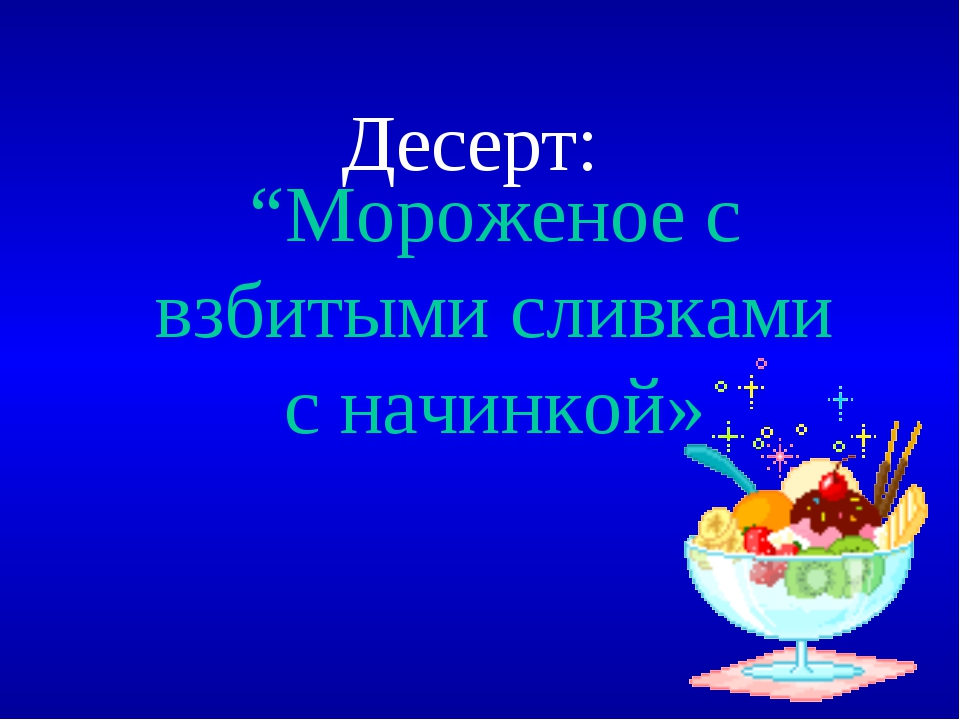 """Десерт: """"Мороженое с взбитыми сливками с начинкой»"""