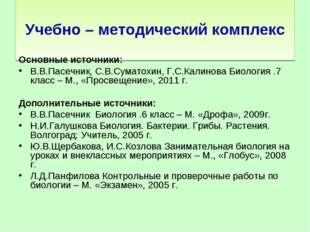 Учебно – методический комплекс Основные источники: В.В.Пасечник, С.В.Суматох