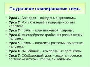 Поурочное планирование темы Урок 1. Бактерии – доядерные организмы. Урок 2. Р