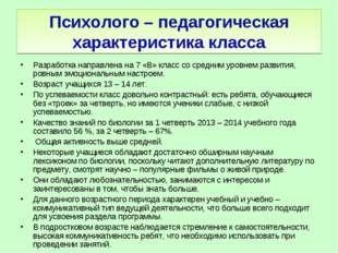 Психолого – педагогическая характеристика класса Разработка направлена на 7 «