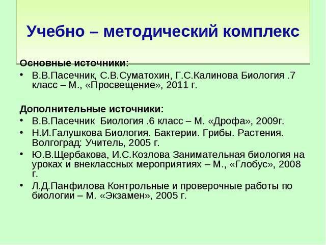 Учебно – методический комплекс Основные источники: В.В.Пасечник, С.В.Суматох...