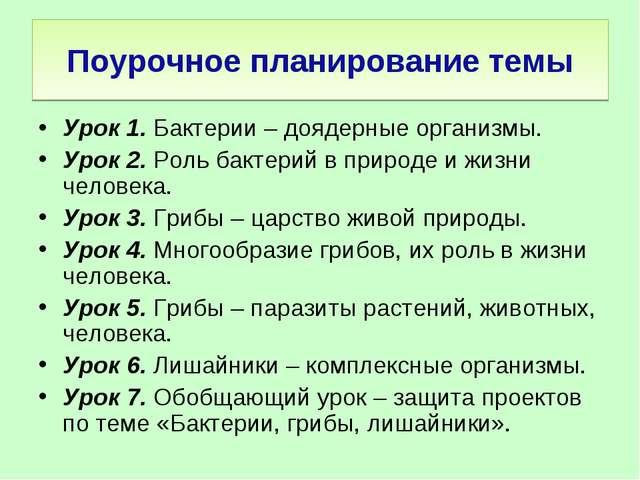 Поурочное планирование темы Урок 1. Бактерии – доядерные организмы. Урок 2. Р...