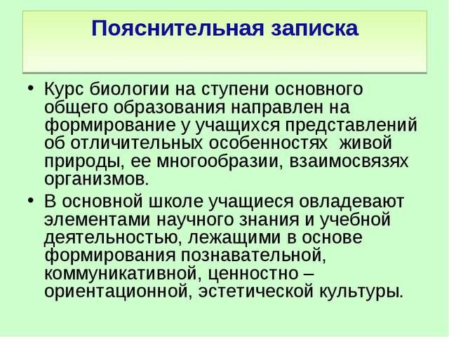 Пояснительная записка Курс биологии на ступени основного общего образования н...