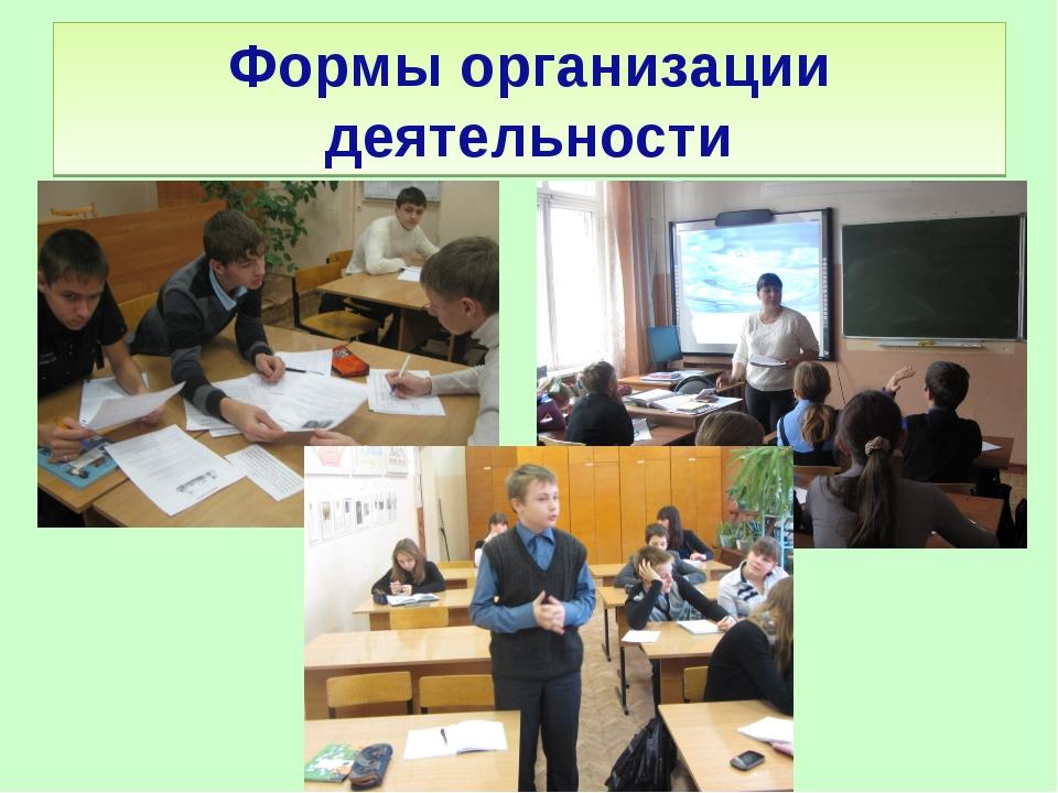Формы организации деятельности