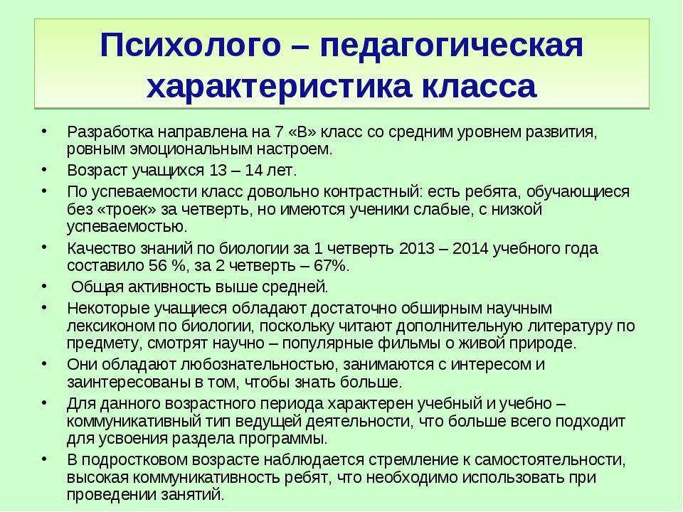 Психолого – педагогическая характеристика класса Разработка направлена на 7 «...