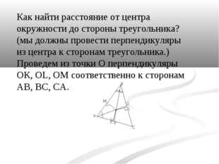 Как найти расстояние от центра окружности до стороны треугольника? (мы должны