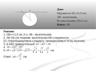 Дано: Окружность (О; r=1,5 см), АВ - касательная, В-точка касания, ОА=2 см. Н