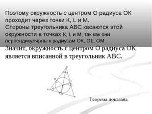 Поэтому окружность с центром О радиуса ОК проходит через точки К, L и М. Стор