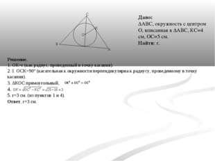 Дано: ∆АВС, окружность с центром О, вписанная в ∆АВС, КС=4 см, ОС=5 см. Найти