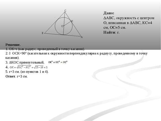 Дано: ∆АВС, окружность с центром О, вписанная в ∆АВС, КС=4 см, ОС=5 см. Найти...
