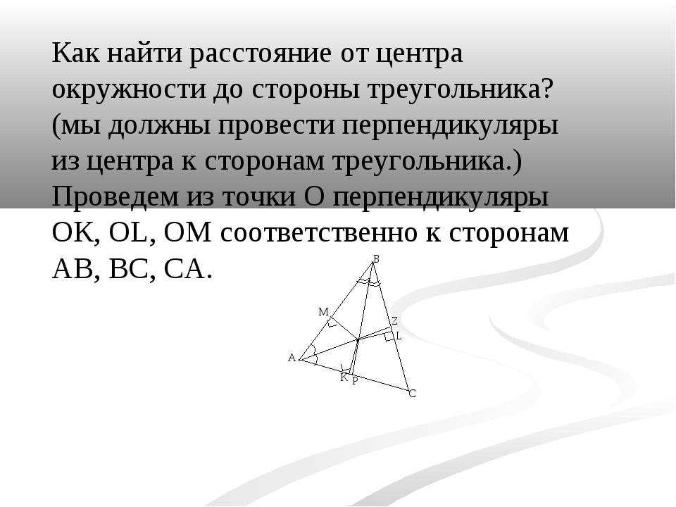 Как найти расстояние от центра окружности до стороны треугольника? (мы должны...