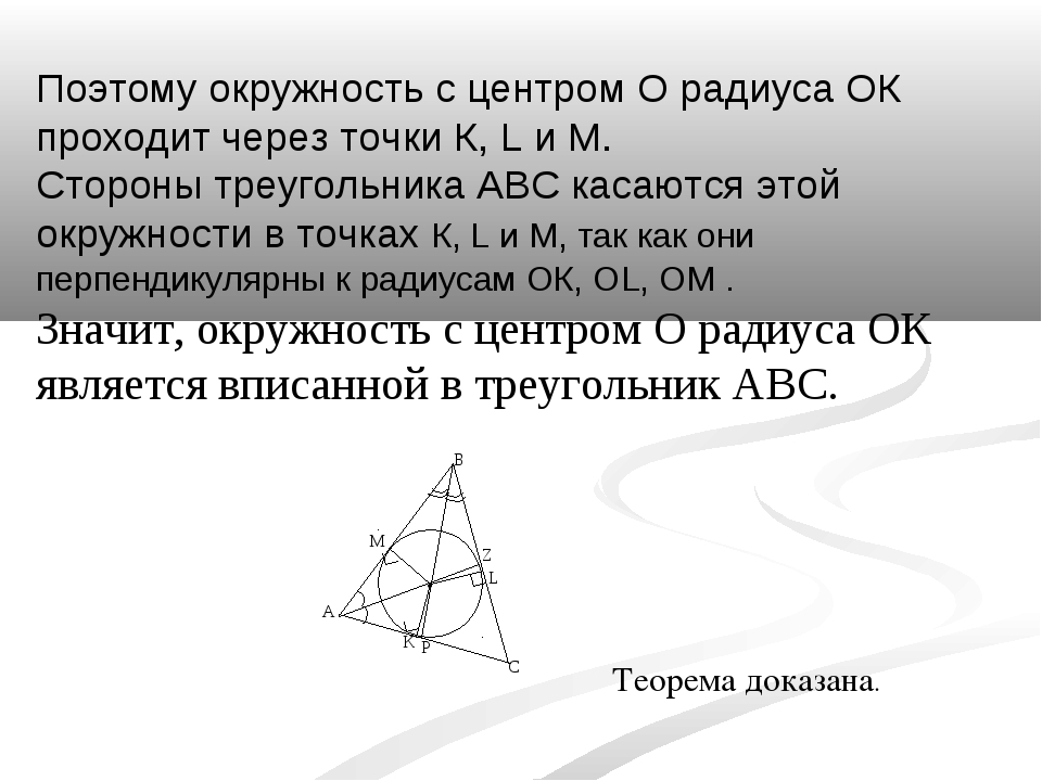 Поэтому окружность с центром О радиуса ОК проходит через точки К, L и М. Стор...