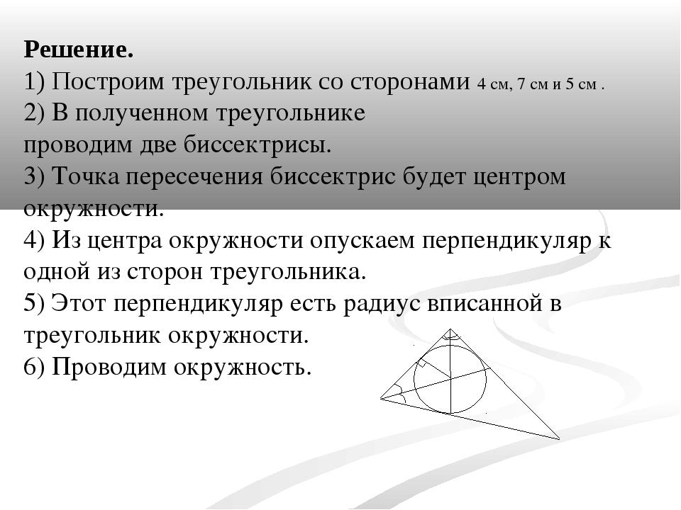 Решение. 1) Построим треугольник со сторонами 4 см, 7 см и 5 см . 2) В получе...