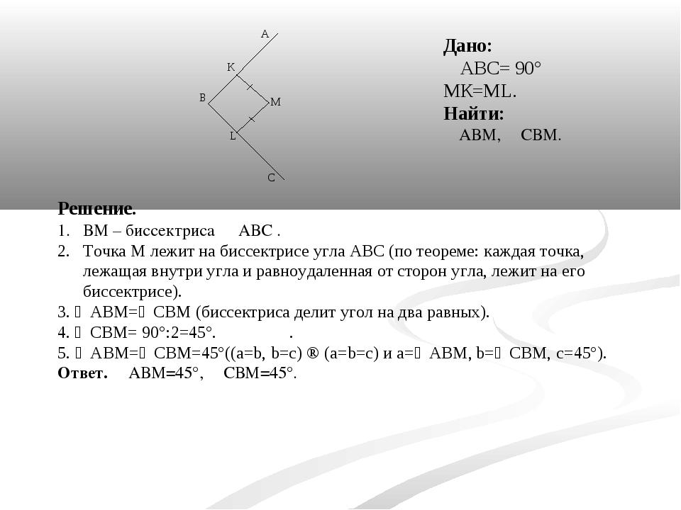 Дано: ∠АВС= 90° МК=МL. Найти: ∠АВМ, ∠СВМ. Решение. ВМ – биссектриса ∠АВС . То...