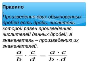 Произведение двух обыкновенных дробей есть дробь, числитель которой равен про