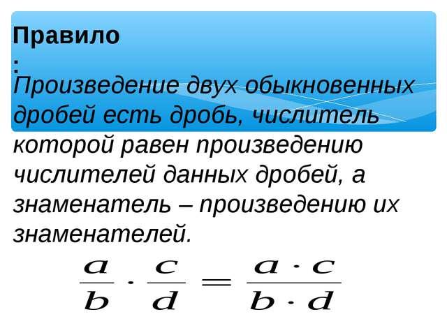 Произведение двух обыкновенных дробей есть дробь, числитель которой равен про...