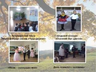 Астраханский театр Экологическая сказка «Чудо-дерево» Городской конкурс «Осен