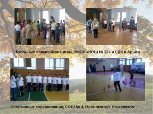 Школьные олимпийские игры, МКОУ «НОШ № 22» и СДК п.Аршан Спортивные соревнова