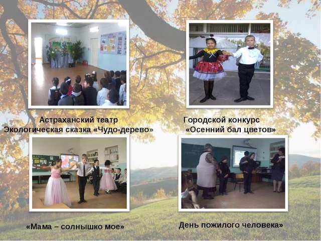 Астраханский театр Экологическая сказка «Чудо-дерево» Городской конкурс «Осен...
