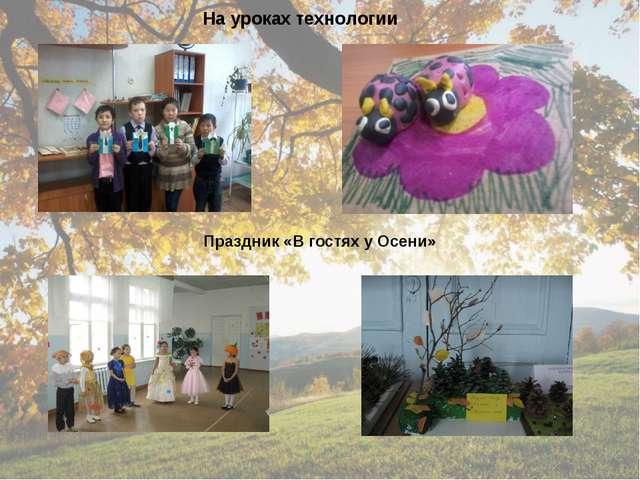 Праздник «В гостях у Осени» На уроках технологии
