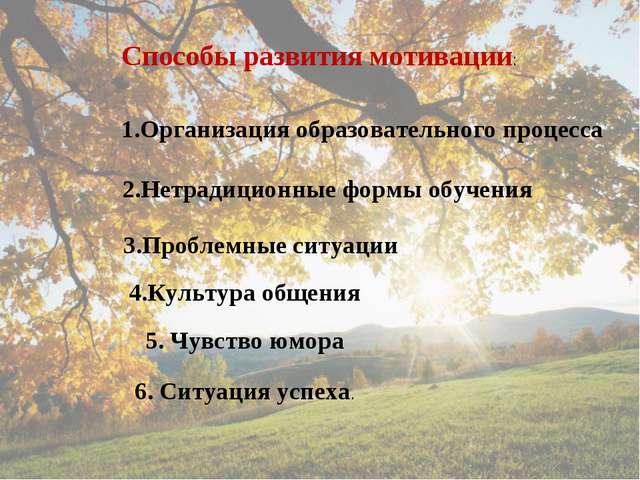 Способы развития мотивации: 1.Организация образовательного процесса 2.Нетради...