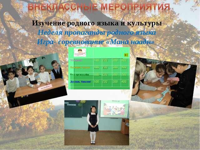 Изучение родного языка и культуры Неделя пропаганды родного языка Игра- сорев...
