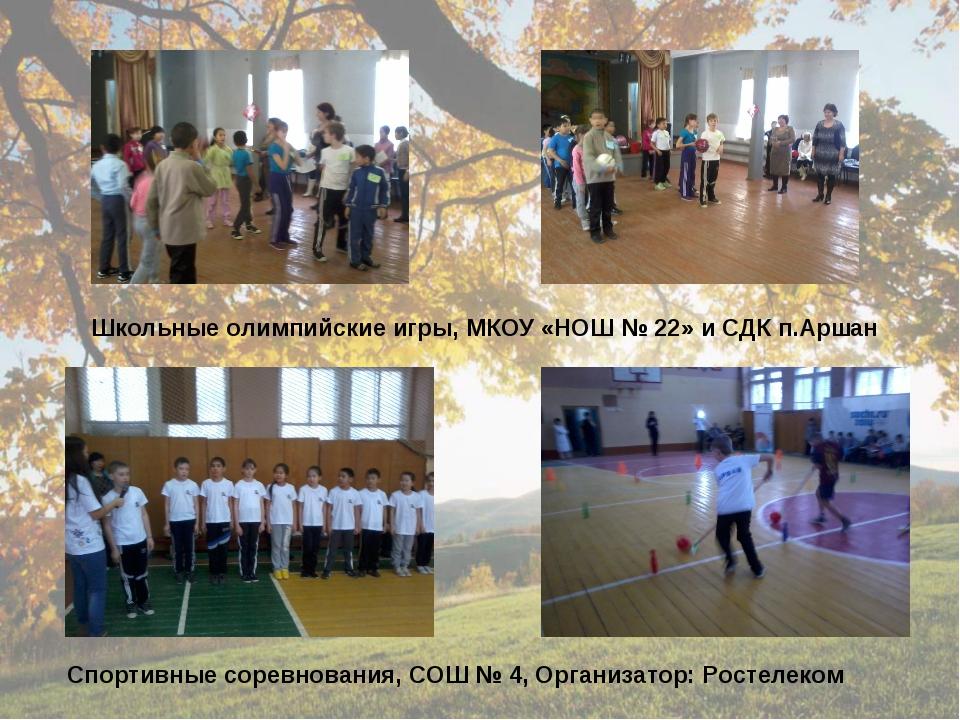 Школьные олимпийские игры, МКОУ «НОШ № 22» и СДК п.Аршан Спортивные соревнова...