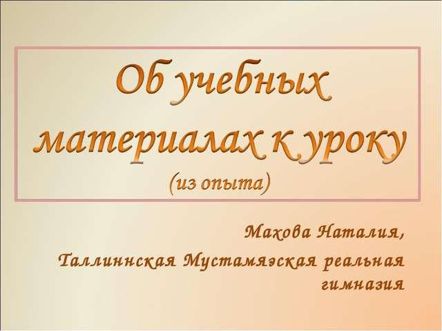 Махова Наталия, Таллиннская Мустамяэская реальная гимназия