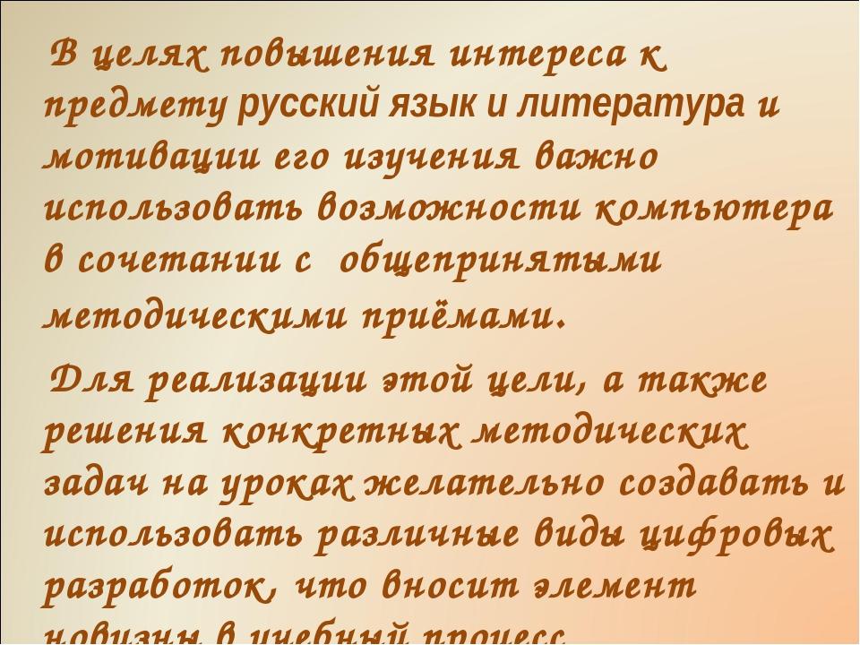 В целях повышения интереса к предмету русский язык и литература и мотивации...