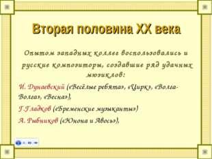 Вторая половина XX века Опытом западных коллег воспользовались и русские комп