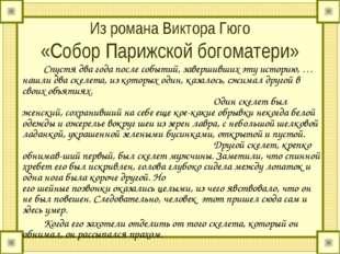 Из романа Виктора Гюго «Собор Парижской богоматери» Спустя два года после со
