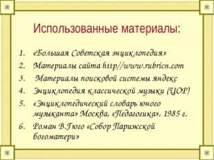 Использованные материалы: «Большая Советская энциклопедия» Материалы сайта ht