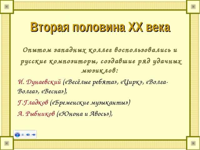 Вторая половина XX века Опытом западных коллег воспользовались и русские комп...