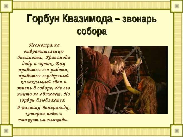 Горбун Квазимода – звонарь собора Несмотря на отвратительную внешность, Квази...