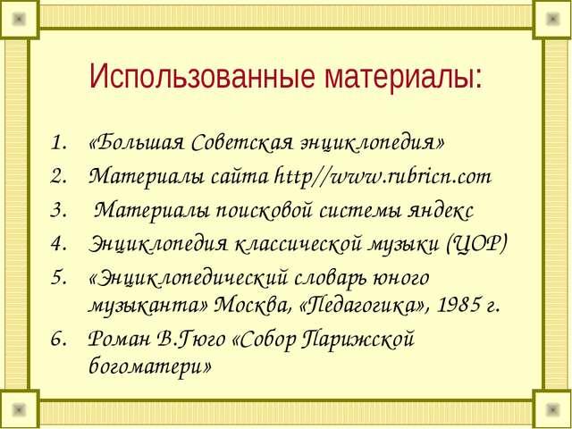 Использованные материалы: «Большая Советская энциклопедия» Материалы сайта ht...