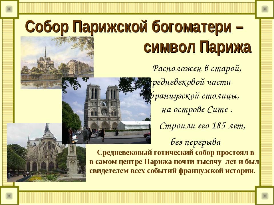 Собор Парижской богоматери – символ Парижа Расположен в старой, средневековой...