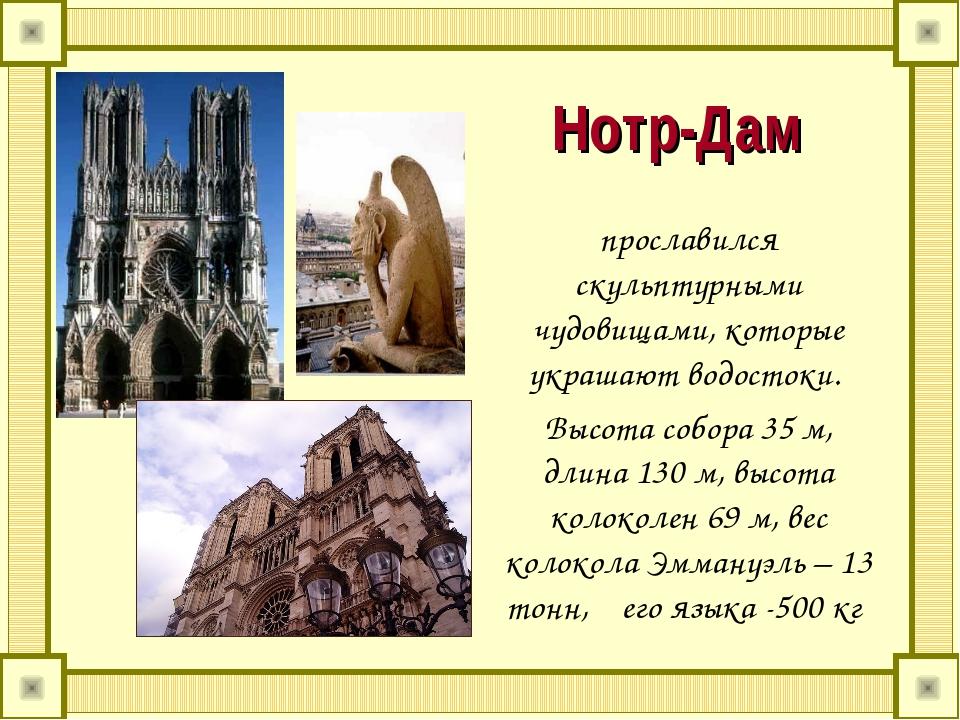 Нотр-Дам прославился скульптурными чудовищами, которые украшают водостоки. Вы...