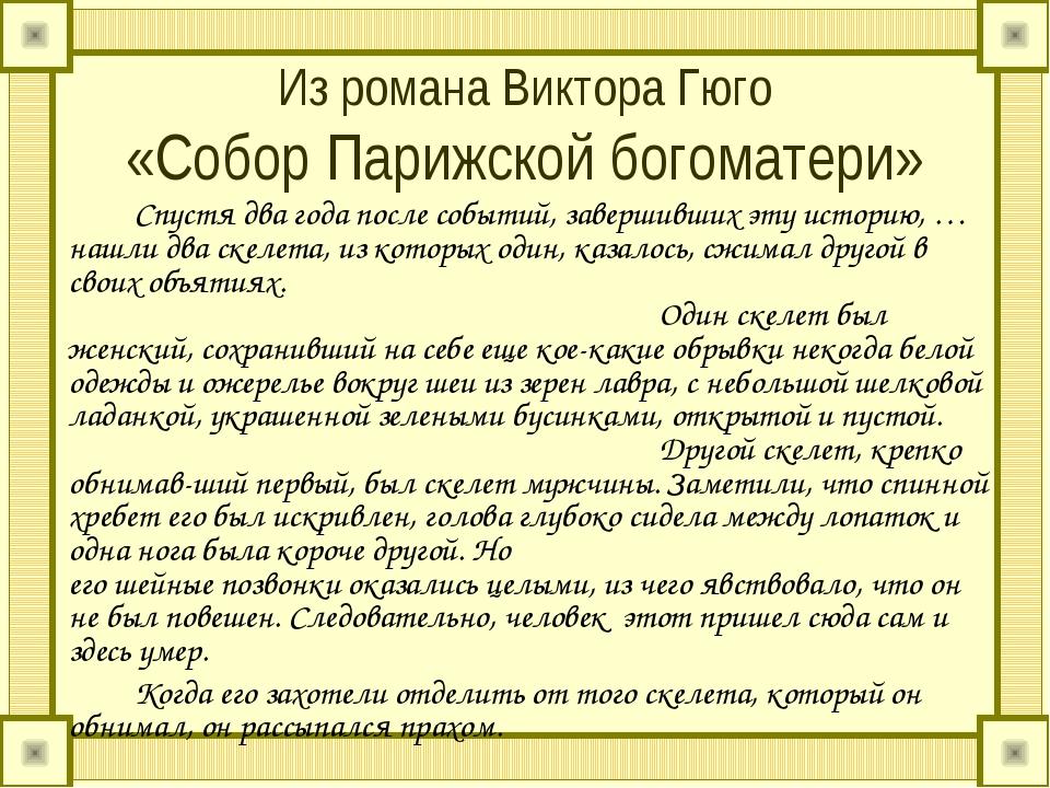 Из романа Виктора Гюго «Собор Парижской богоматери» Спустя два года после со...