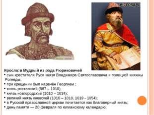 Яросла́в Мудрый из рода Рюриковичей сынкрестителя РусикнязяВладимира Свято