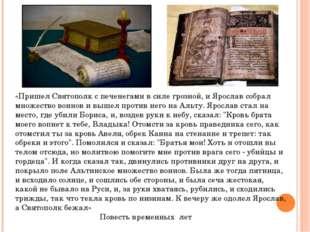 «Пришел Святополк с печенегами в силе грозной, и Ярослав собрал множество вои
