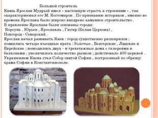 Большой строитель Князь Ярослав Мудрый имел « настоящую страсть к строениям