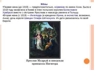 Жёны Первая жена (до 1019)— предположительно,норвежкапо имени Анна. Была