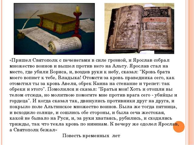 «Пришел Святополк с печенегами в силе грозной, и Ярослав собрал множество вои...