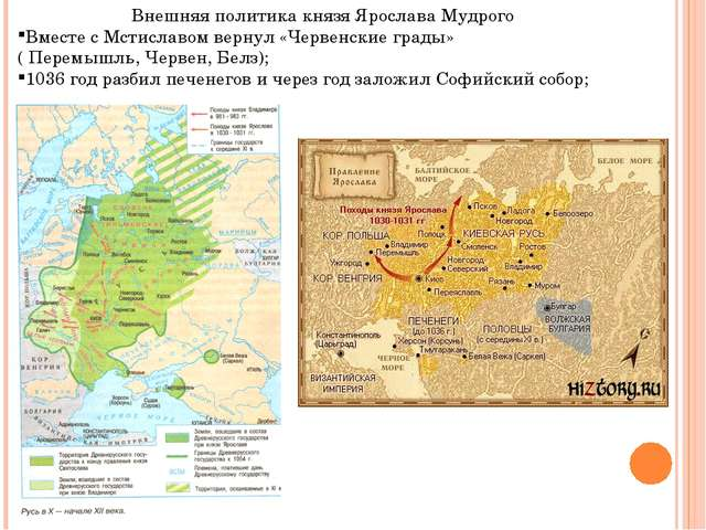 Внешняя политика князя Ярослава Мудрого Вместе с Мстиславом вернул «Червенск...