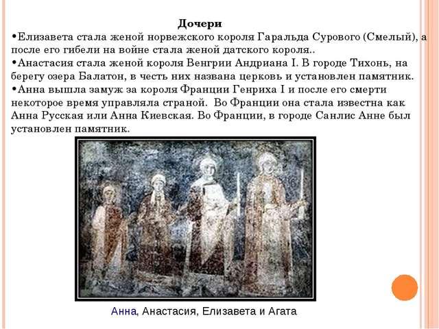 Дочери •Елизаветастала женойнорвежскогокороляГаральда Сурового (Смелый),...