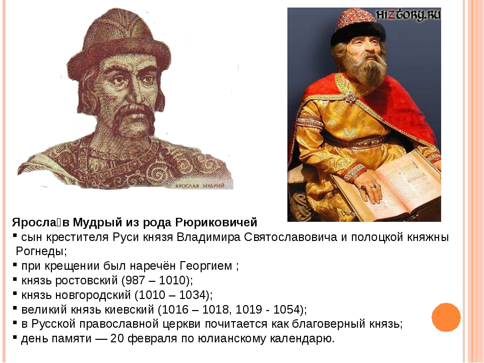 Яросла́в Мудрый из рода Рюриковичей сынкрестителя РусикнязяВладимира Свято...