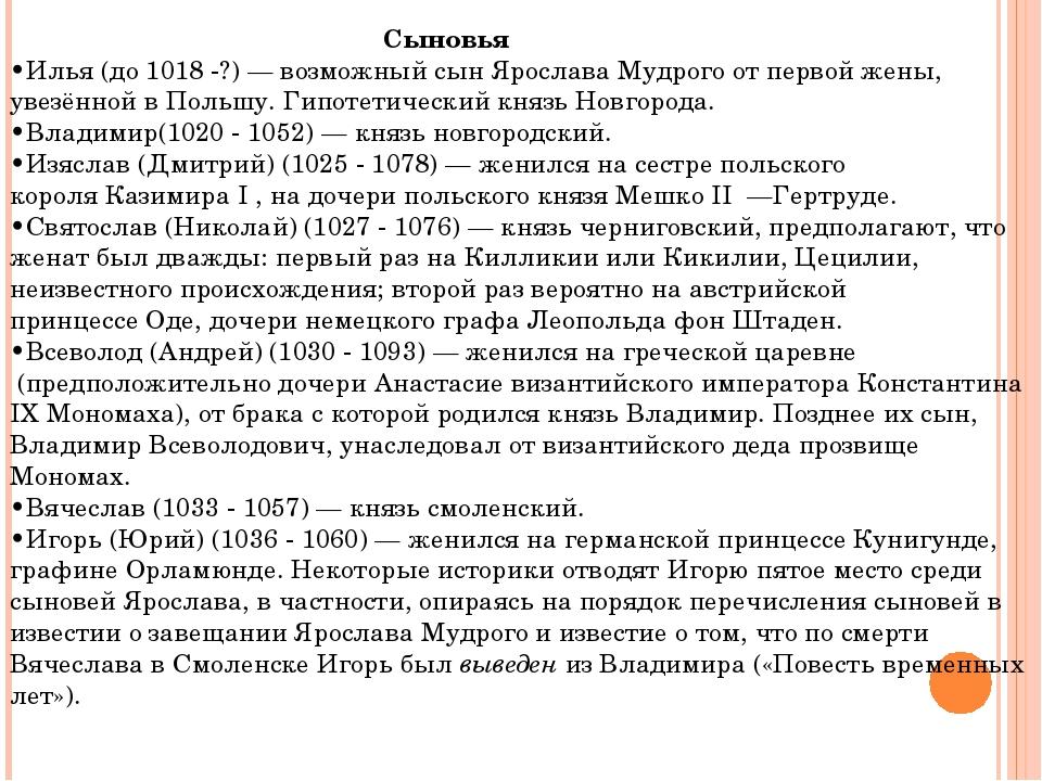 Сыновья •Илья(до1018-?)— возможный сын Ярослава Мудрого от первой жены,...